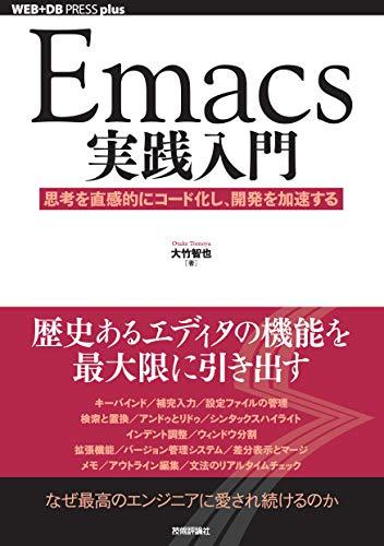 [画像:Emacs実践入門―思考を直感的にコード化し,開発を加速する WEB+DB PRESS plus]