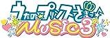 うたの☆プリンスさまっ♪MUSIC3 初回限定 ウキウキBOX(特典【Music Disc –ワンコーラスver.-】【Sound Disc『うたの☆プリンスさまっ♪サウンドトラック』】【CDブックレット】&予約特典【ふきふきクリーナークロス】&Amazon.co.jp限定特典【ポストカード】同梱)