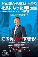 どん底から這い上がり社長になった男の話 ー「日本一笑顔の絶えない会社」を目指してー