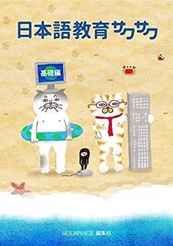 Nihongo kyooiku SAKUSAKU Kiso-hen (Japanese Edition) by [webjapanese henshuubu, Kouta Aramaki]