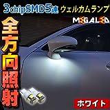 高輝度3chip内蔵SMD5連搭載 全方位照射型 LEDウェルカムランプ 2個1セット★ホワイト発光★セルシオ 30系 前期 後期 対応★メガLED