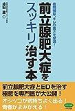 前立腺肥大症をスッキリ治す本 (夜間頻尿、キレの悪さを撃退!)