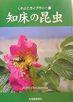 知床の昆虫 (しれとこライブラリー)