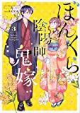 ぼんくら陰陽師の鬼嫁 コミック 1-3巻セット