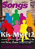 月刊 Songs (ソングス) 2012年 12月号 [雑誌]