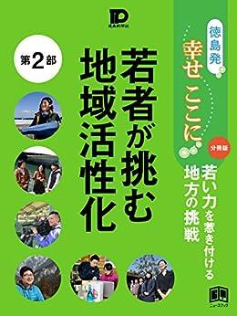 [徳島新聞社]の徳島発幸せここに分冊版第2部 若者が挑む地域活性化 (ニューズブック)