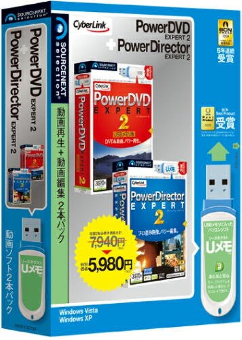 帰するスクラブ手首PowerDVD EXPERT 2 + PowerDirector EXPERT 2 (Uメモ)