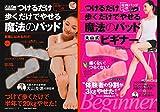 大山式 魔法のパッド ビギナー&白 初心者セット2 (主婦の友生活シリーズ)