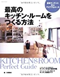 最高のキッチン・ルームをつくる方法 (エクスナレッジムック)