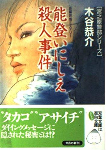 能登いにしえ殺人事件―宮之原警部シリーズ (双葉文庫)