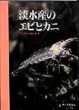 淡水産のエビとカニ (かごしま自然ガイド)