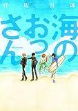 海のおっさん (uvuコミックス) (マッグガーデンコミックス uvuコミックス)