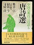 唐詩選 (中国古典百言百話)