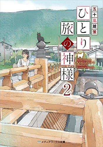 [五十嵐雄策] ひとり旅の神様 第01-02巻