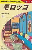 E07 地球の歩き方 モロッコ 2012~2013 [単行本(ソフトカバー)] / 地球の歩き方編集室 (編集); ダイヤモンド社 (刊)