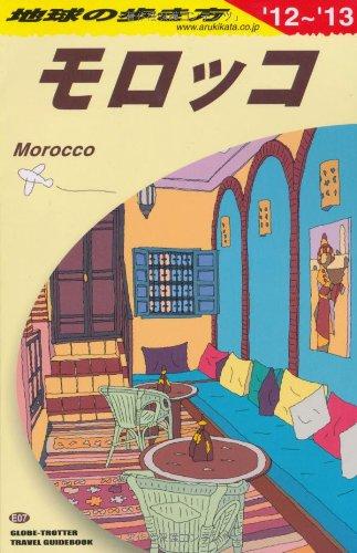 E07 地球の歩き方 モロッコ 2012~2013の詳細を見る