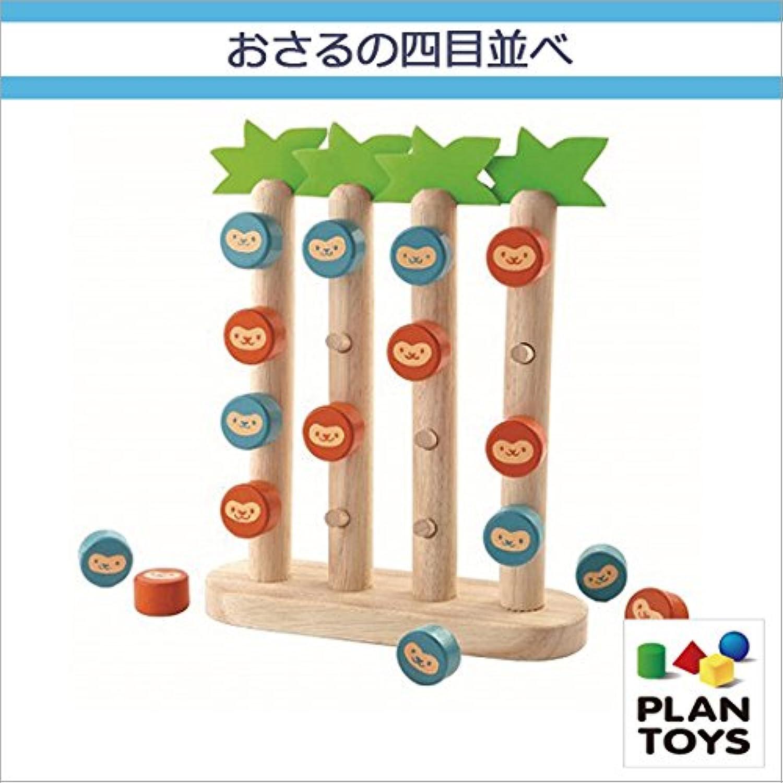 <プラントイ> 木のおもちゃ Plantoys 4612 おさるの四目並べ 囲碁 数あわせ ゲーム遊び