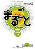 Marugoto: Japanese language and culture Pre-Intermediate A2/B1 / まるごと 日本のことばと文化 初中級 A2/B1 (JF Standard coursebook / JF日本語教育スタンダード準拠コースブック)