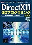 DirectX 11 3Dプログラミング—Windows Vista/7/8(8.1)対応 定番「3DグラフィックスAPI」の基礎知識と使い方(Visual C++使用) (I・O BOOKS)