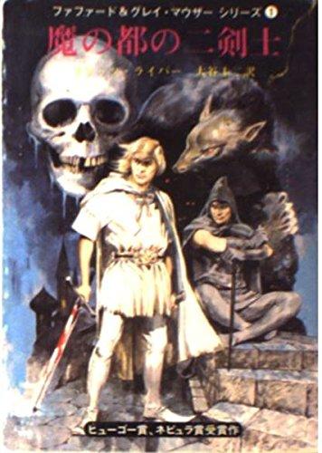 魔の都の二剣士 (創元推理文庫 625-2 ファファード&グレイ・マウザーシリ)