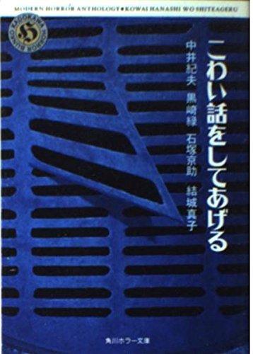 こわい話をしてあげる (角川ホラー文庫)の詳細を見る