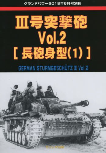 III号突撃砲 Vol.2 長砲身型(1) (グランドパワー2018年6月号別冊)