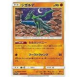 ポケモンカードゲーム SM10a 028/054 ジガルデ 闘 (U アンコモン) 強化拡張パック ジージーエンド
