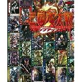 三国志大戦2ガイドブック (ホビージャパンMOOK (185))