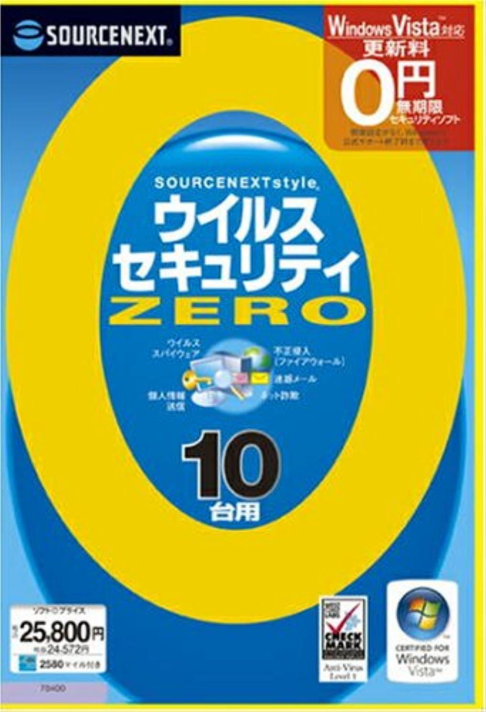 化粧浜辺生きるウイルスセキュリティZERO 10台用 (新パッケージ版)(旧版)