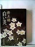 白い炎 (1978年) (文春文庫)