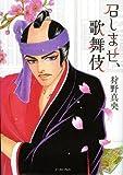 召しませ歌舞伎 / 狩野 真央 のシリーズ情報を見る