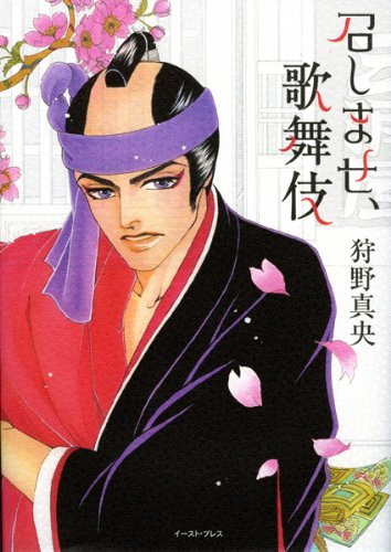 召しませ歌舞伎