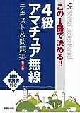 この1冊で決める!! 4級アマチュア無線 テキスト&問題集 第2版 (SHINSEI LICENSE MANUAL)
