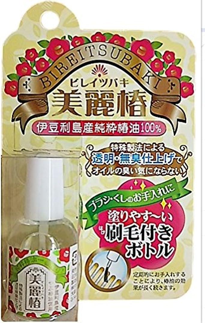 権限ピジン入植者美麗椿 ボトル(刷毛付き)10mL