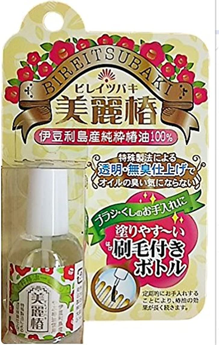 血統効率的に一回美麗椿 ボトル(刷毛付き)10mL