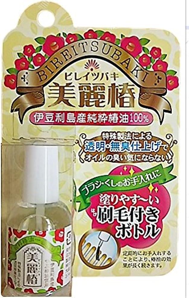 狂ったプレゼンター褒賞美麗椿 ボトル(刷毛付き)10mL