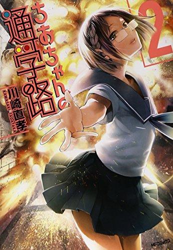 ちおちゃんの通学路 2 (MFコミックス フラッパーシリーズ)の詳細を見る