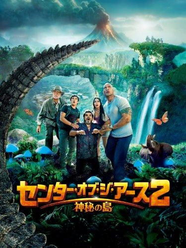 センター・オブ・ジ・アース2 神秘の島 (吹替版)