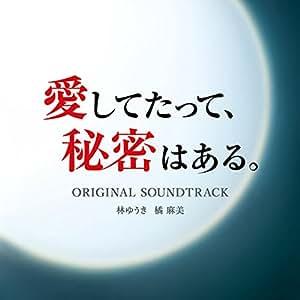 愛してたって、秘密はある。オリジナル・サウンドトラック