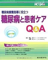 糖尿病療養指導に役立つ糖尿病と患者ケアQ&A (ナーシングケアQ&A)