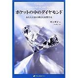 ポケットの中のダイヤモンド―あなたの真の輝きを発見する