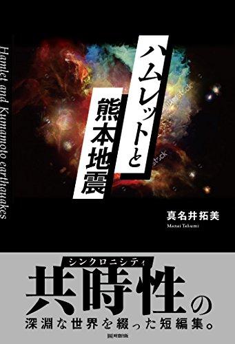 ハムレットと熊本地震