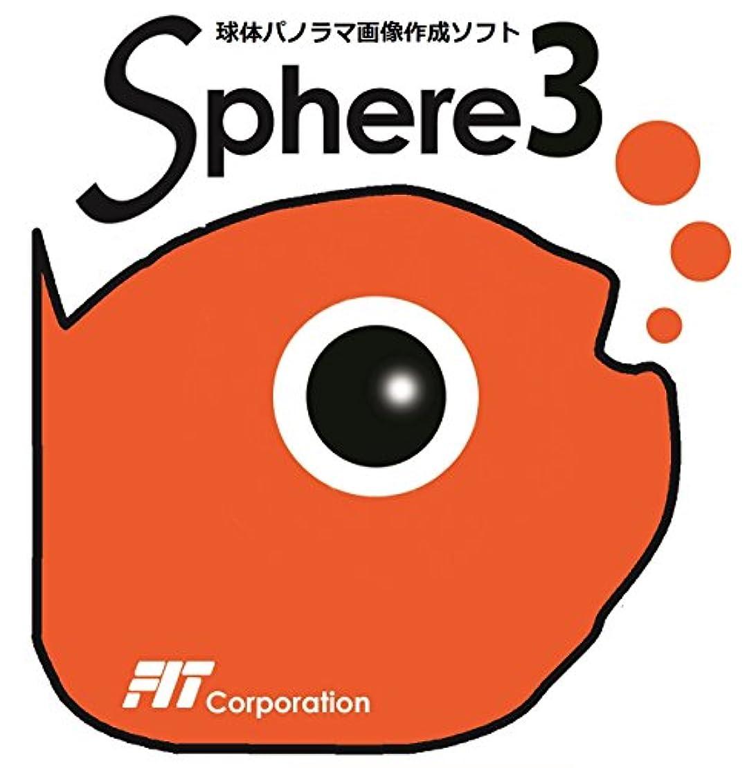 トランスペアレント簡潔なコマース球体パノラマ画像作成ソフト 【Sphere3 Ver.1】