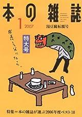 1月 湯豆腐転覆号