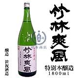 竹林爽風 特別本醸造酒 1800ml
