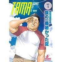 僕の一番暑かった夏(第一話) TAMA WORKS OF G-men vol.01 (爆男コミックス)