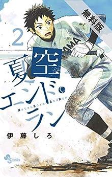 夏空エンド・ラン(2)【期間限定 無料お試し版】 (少年サンデーコミックス)