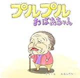 プルプルおばあちゃん