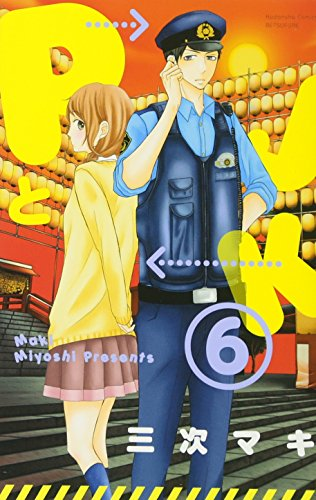 PとJK(6) (講談社コミックス別冊フレンド)の詳細を見る