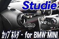 [Studie]F57 BMW MINIクーパー(S)コンバーチブル用カップホルダー(エアコン吹き出し口用ドリンクホルダー)